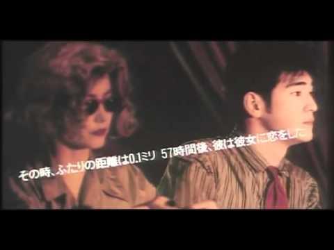chungking express trailer (japan)