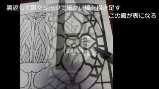 kimie gangiのステンドグラスの作り方(小学校用) (How to make stained glass)