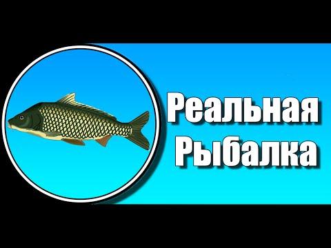 Скачать реальная рыбалка андроид
