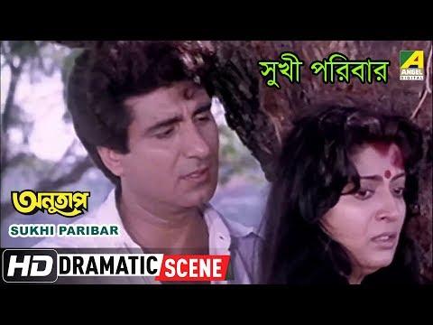 Sukhi Paribar | Dramatic Scene | Anutap | Raj Babbar | Debashree Roy