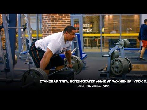Становая тяга. Вспомогательные упражнения. Урок 3. Михаил Кокляев
