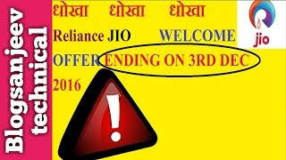 Dhokha ~RELIANCE JIO WELCOME OFFER WILL EXPIRE ON 3 DEC 2016..| ORDER TRAI |BLOGSANJEEV TECHNICAL |