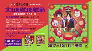 Hoozuki no Reitetsu 2nd Season: Sono Ni video 6