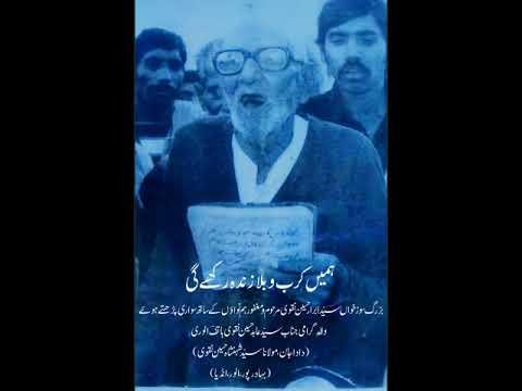 ہمیں کرب و بلا زندہ رکھے گی:بزرگ سوزخواں سیّد ابرار حسین نقوی  دادا مولانا سیّد شہنشاہ حسین نقوی