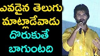 Vijay Devarakonda Speech At Cinema Kathalu Book Launch Event | Vijay Devarakonda