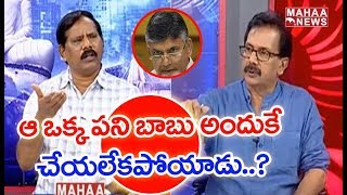 TDP Leader Jupudi Prabhakar Accepted His Party Mistakes In Live Show  #PrimeTimeDebate