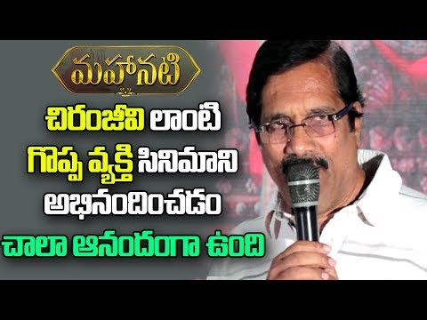 Producer Ashwini Dutt Speech at Mahanati Movie Success Celebrations | ABN Telugu