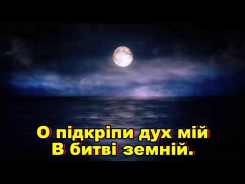 Боже до Тебе йду (Християнське Караоке) Християнські пісні