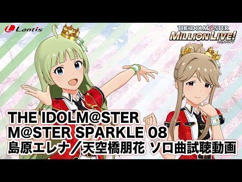 【アイドルマスター ミリオンライブ!】「シャクネツのパレード」「Sister」試... (03月16日 12:15 / 11 users)