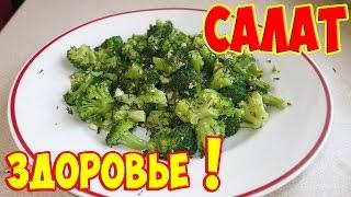 Салат из Брокколи / Рецепт Вкусного Зеленого салата!!!