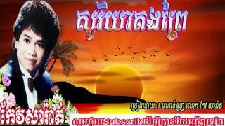 Keo Sarath, Soriya Kong Prey