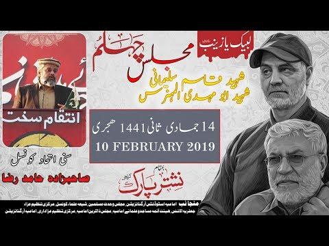 Chelum Shaheed Qasim Sulemani   Sahibzada Hamid Raza   9 February 2020