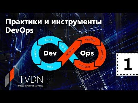 Практики и инструменты DevOps. Урок 1. Что такое DevOps?