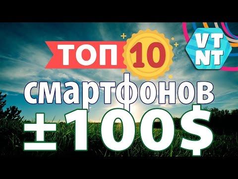 ТОП 10 СМАРТФОНОВ за $100