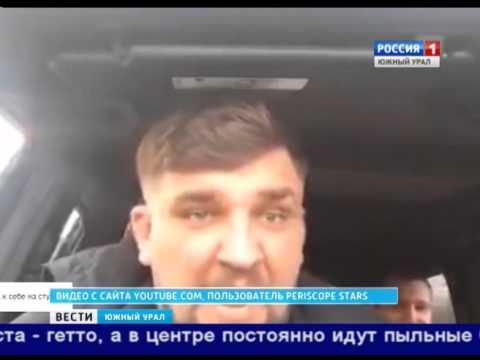 Глава Челябинска ответил на критику рэпера Басты