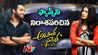 Jr NTR  may Upset His Fans With Aravinda Sametha Movie | Pooja Hegde | NTV