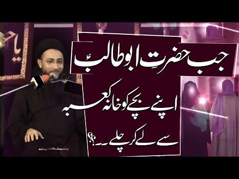 Jab Hazrat-E-Abu Talib (a.s) Apny Bachy Ko ... | Maulana Syed Shahenshah Hussain Naqvi | 4K