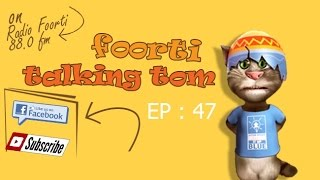 Foorti Talking Tom | Episode 47 | JazaborShow