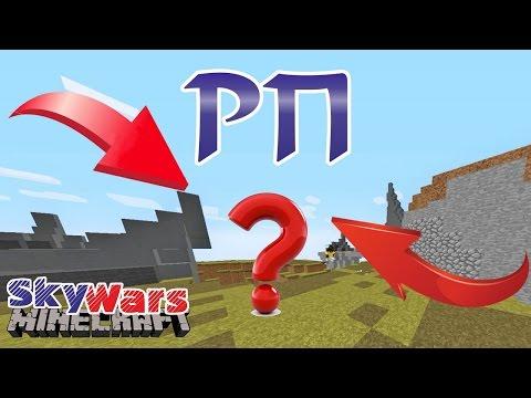 МОЙ ЛЮБИМЫЙ РЕСУРС ПАК [Hypixel Sky Wars Minecraft Mini-Game]