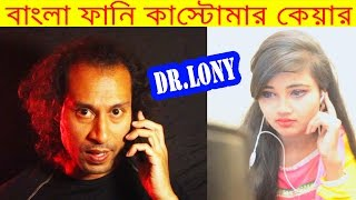 Bangla Funny Customer Care Funny Calls   Bangla New Funny Video 2017   Dr Lony Bangla Fun
