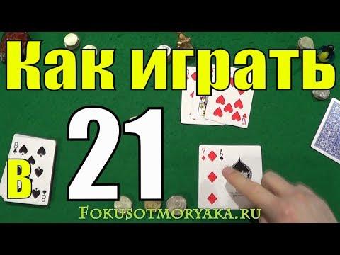 Как Играть в 21 (Двадцать одно) - Карточные Игры Двадцать Одно (21) - Правила игры в 21 (очко) #игры