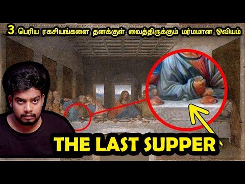மூன்று பெரிய ரகசியங்களை வைத்திருக்கும் ஓவியம்|The Last Supper|RishiPedia|Rishi|Tamil|தமிழ்