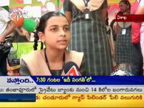 Incredible India Ravindra bharathi school vizag ETV 2 Andhravani 04th dec 20101