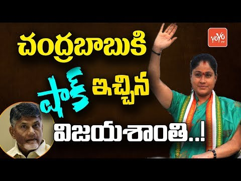 Vijayashanthi Big Shock To AP CM Chandrababu About Alliance with TDP in Telangana | YOYO TV Channel