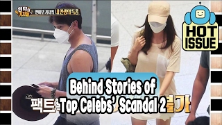 [Section TV] 섹션 TV - Entertainment reporters talk about behind of scoop 20170212