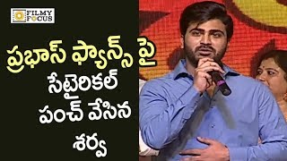 Sharwanand Satirical Punch on Prabhas Fans @Mahanubhavudu Pre Release Function