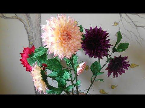 Цветы из гофрированной бумаги - георгины, мастер-класс