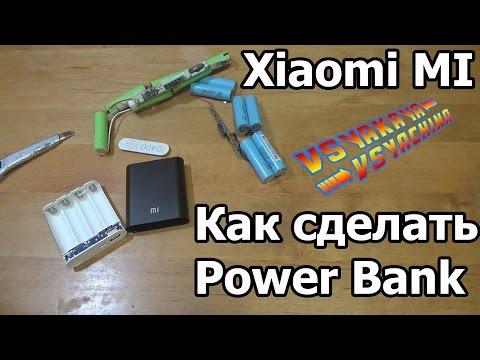 Как сделать повер банк своими руками из батареек 879