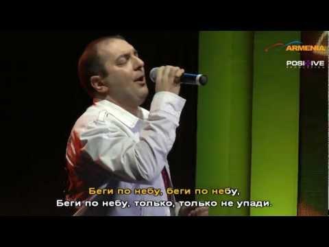 Эрик Макарян-Беги по небу