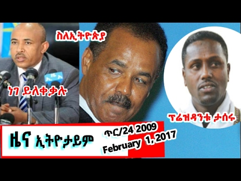 Ethiopia-  EthioTime News  ዜና ኢትዮታይም  Latest Ethiopian News Brief February 1, 2017