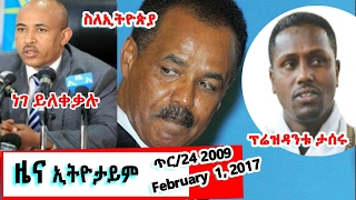Ethiopia-  EthioTime News | ዜና ኢትዮታይም | Latest Ethiopian News Brief February 1, 2017