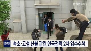속초·고성 산불 관련 한국전력 2차 압수수색