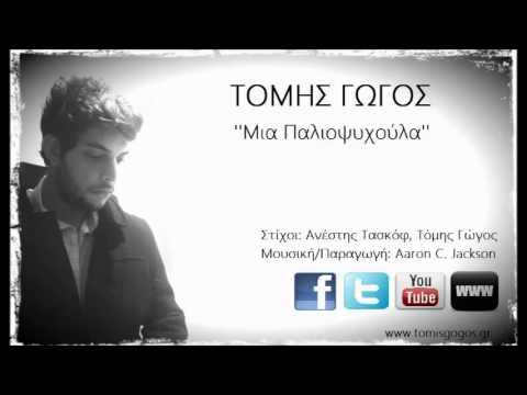 ΤΟΜΗΣ ΓΩΓΟΣ - ΜΙΑ ΠΑΛΙΟΨΥΧΟΥΛΑ / TOMIS GOGOS - MIA PALIOPSIXOULA (Official)