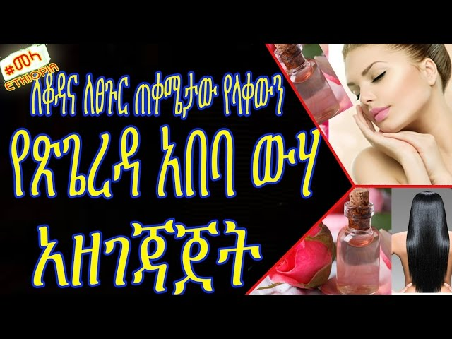 How to Make Homemade Rosewater for Skin and Hair in Amharic