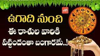 ఉగాది నుంచి ఈ రాశుల వారికి పట్టిందంతా బంగారమే..! Ugadi 2018 - Ugadi Panchangam #Astrology