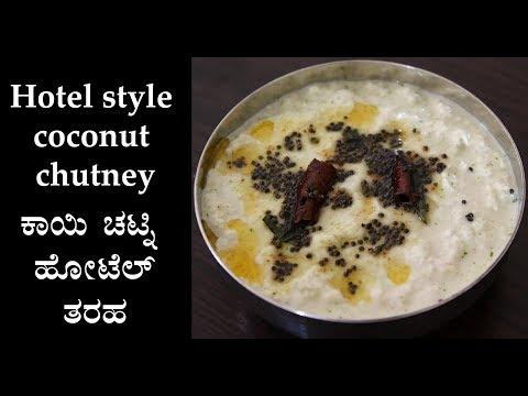 Coconut chutney hotel style | Plain coconut chutney white
