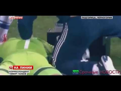 Hit with a flare in Akinfeev Montenegro vs Russian  ?????????? - ?????? ????????? ? ?????????