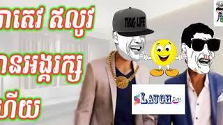 (កំប្លែងខ្មែរ) អាតេវ a tev comedy | a tev new comedy អាតេវ កំពូលកូរ ,khmer new comedy
