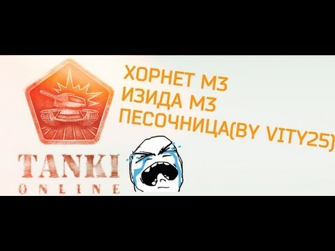 Танки онлайн! Хорнет - Изида - Песочница (By Vity25)