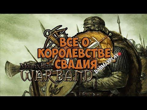ВСЁ О КОРОЛЕВСТВЕ СВАДИЯ В Mount And Blade WarBand