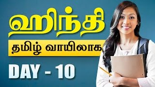 Learn Hindi Through Tamil   Learning Hindi   Lesson - 10