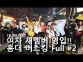 18/03/18 여자 새멈버 영입!! 다이아나 홍대버스킹 Full #2