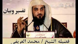 الشيخ محمد العريفي تفسير سورة المطففين - الجزء الأول