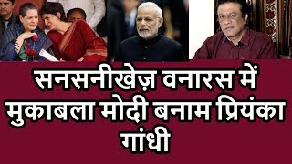 BJP First List Out In Media Big Fight May Be Priyanka Gandhi V/S PM modi