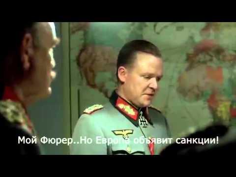 Гитлер и Крым озвучка Kostas
