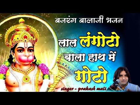 Laal Langoto Hath Mein Goto  || 2014 Rajasthani Songs-prakash Mali Live video